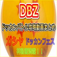 DBZドカバト攻略動画まとめ