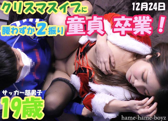 【個人撮影】12月24日クリスマスに童貞卒業!初体験の瞬間公開!【ハメ撮り】