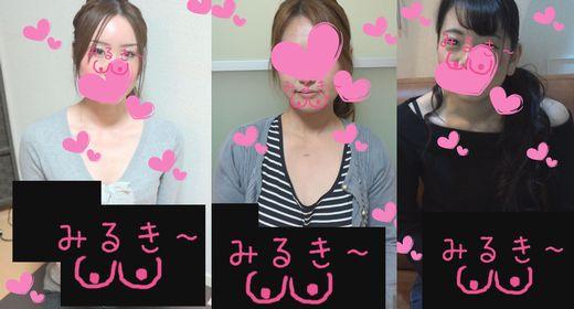 【乳首チラ】ベビマ{vol.81}久々3名!!おっぱいマッサージもあり!!(パッケージ画像)