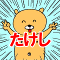 takeshiのコピー.png