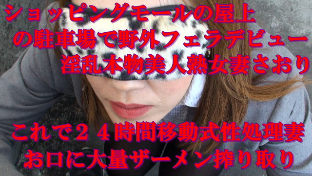 野外初デビュー!不倫美人人妻さおりのショッピングモール屋上Pで野外フェラで口内大量発射!