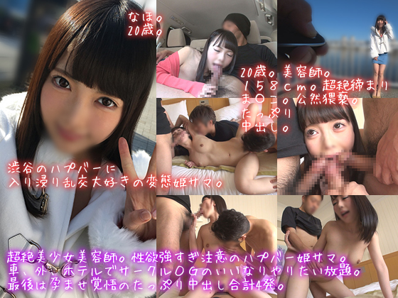 FC2 PPV 772286 First shot! Appearance OK! Naho 20 years old. Hairdresser. It looks and the opposite sex