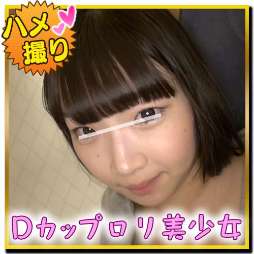【個人撮影】Dカップ!ロリカワ美少女まりちゃん!着衣ハメ撮りSEXでマジイキする童顔娘!