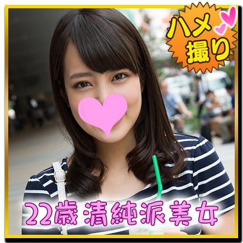 【個人撮影】22歳清純派美女カナエちゃん!息切れする位の激ピストンハメ撮りSEX!