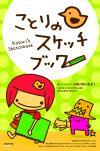 い~~~~っぱいかいたよ!〜Kotori's Sk…