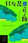 ゼニガメの日常〜日々是正ノ助 -MASA NO S…