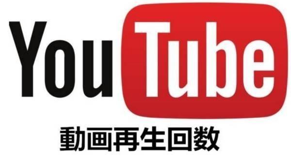 youtube動画の再生数・チャンネル数を無料…