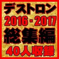 【完全素人娘40人】デストロン1号総集編☆2016年2017年☆【約200分】
