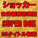 【期間限定】ショッカー女体観察研究室スーパーBOX!!【本数限定】
