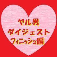 【素人動画】記念すべき一周年!ヤル男ダイジェスト!フィニッシュ偏