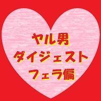 【素人動画】記念すべき一周年!ヤル男ダイジェスト!フェラ偏