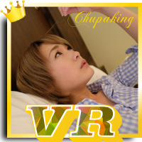 【ちゅぱ王VR】ひとみ24歳♪超S級美女♪《素人ハメ撮り》《個人撮影》《175》《ちゅぱ王》