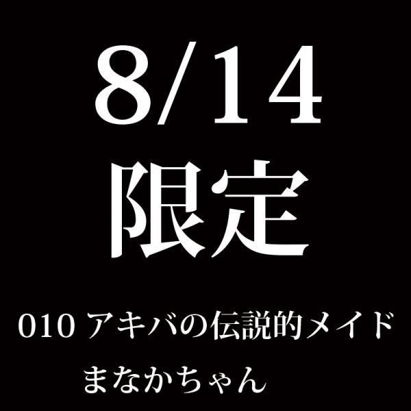 8/14限定
