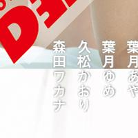 『DVDヨロシク!』Cover Girl Selection